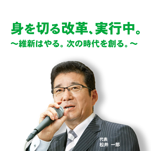 日本維新の会 統一地方選2019