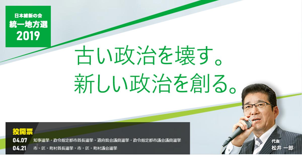 日本 維新 の 会