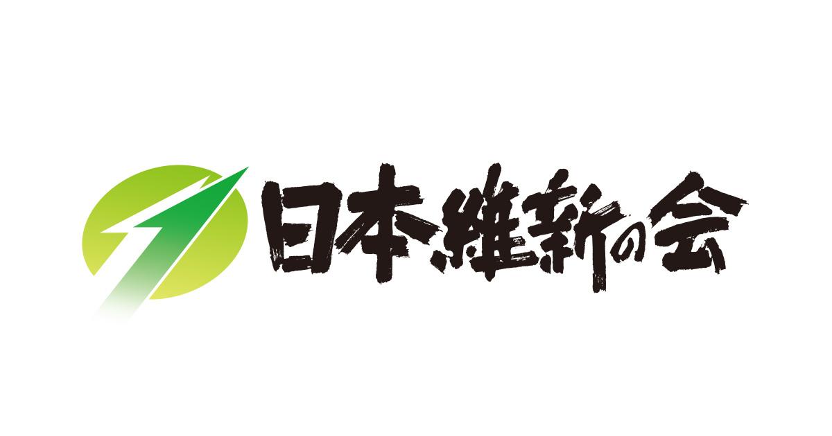 日本維新の会ウェブサイト