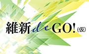 維新で de GO(仮)