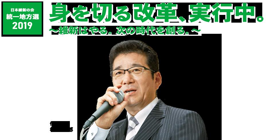 2019年統一地方選挙特設サイト