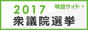 2017衆議院選挙特設サイトへ