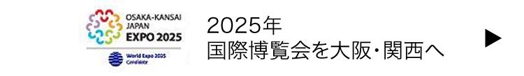 2025年国際博覧会を大阪・関西へ