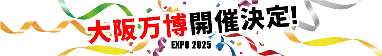 2025年大阪万博開催決定