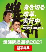 衆議院選挙2021