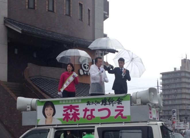 4月14日(木) 京都府第3区補欠選挙 公認候補者森なつえ 日程