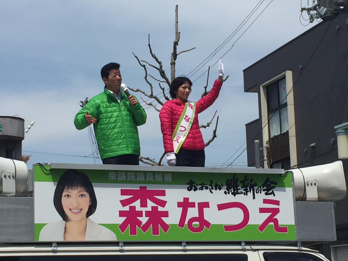 4月13日(水) 京都府第3区補欠選挙 公認候補者森なつえ 日程