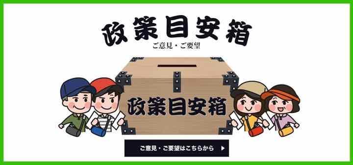 政策目安箱バナー720.jpg