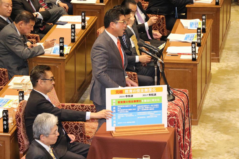 2017年11月28日(火) 衆議院予算委員会