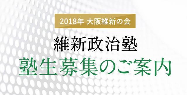 「大阪維新の会」 第4期維新政治塾開講のお知らせ