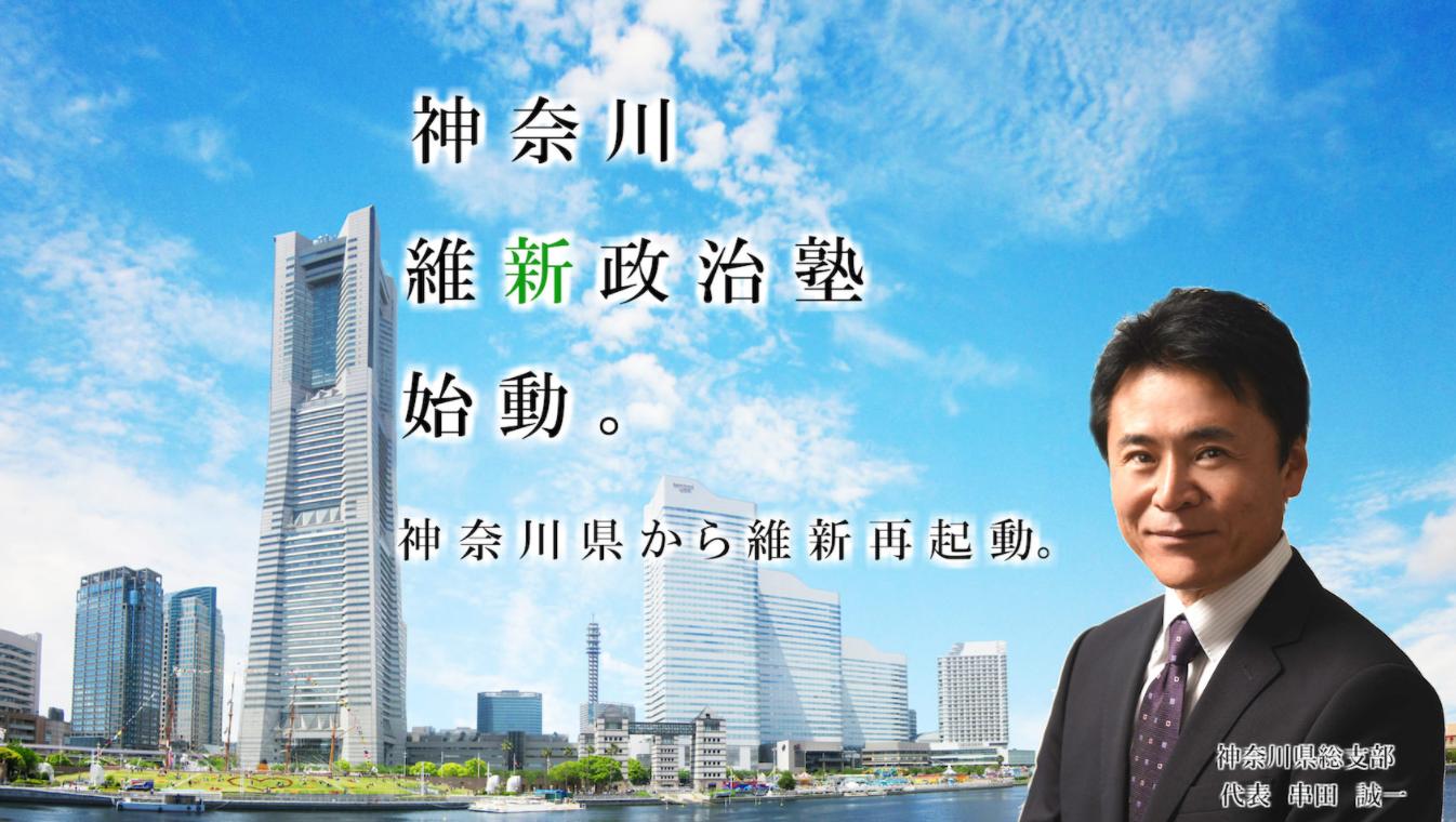第一回 神奈川維新塾 オープンセミナー開催のお知らせ
