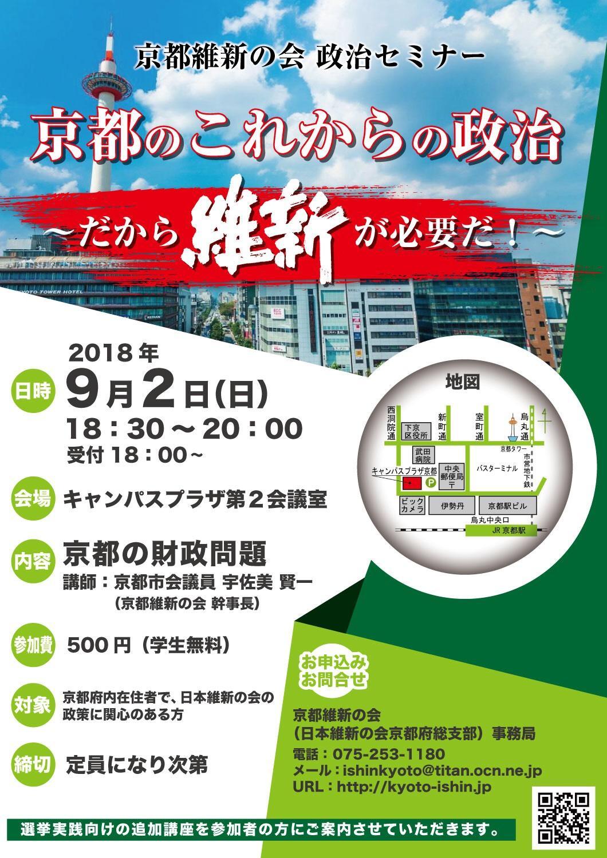 京都維新の会 政治セミナー開催のお知らせ