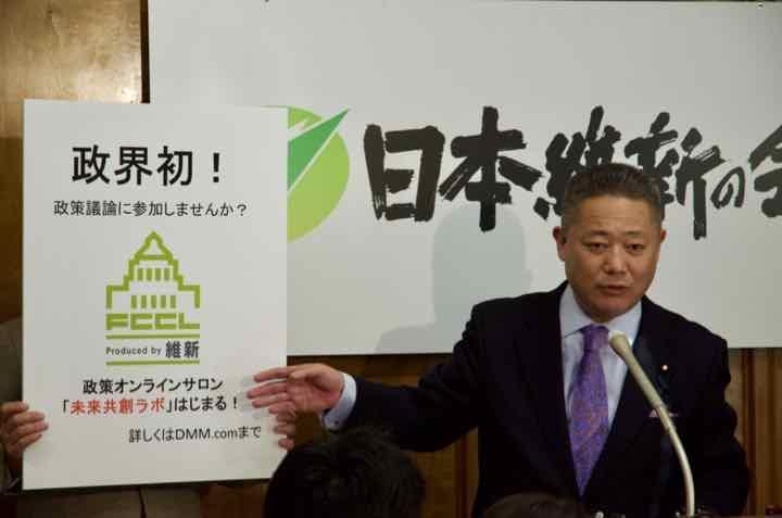 2019年1月22日(火)馬場伸幸幹事長定例会見