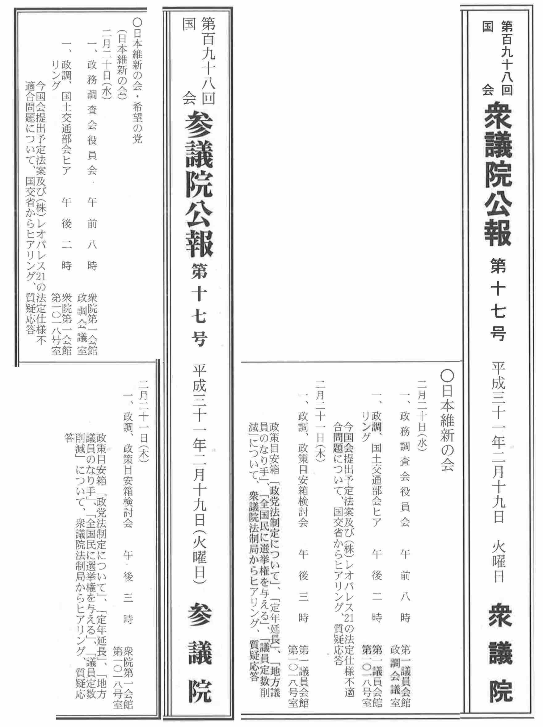 2019年2月19日(火)衆・参議院公報による政策目安箱他告知のお知らせ