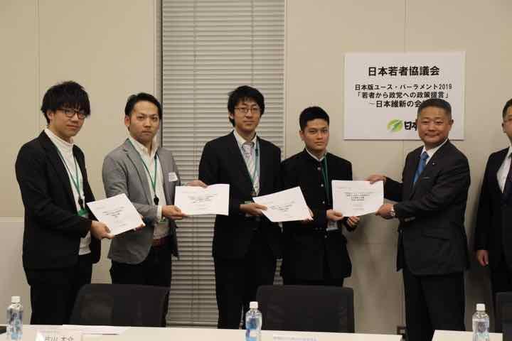 日本版ユース・パーラメント2019「若者から政党への政策提言」日本維新の会編【主催:日本若者協議会】への参加のお知らせ