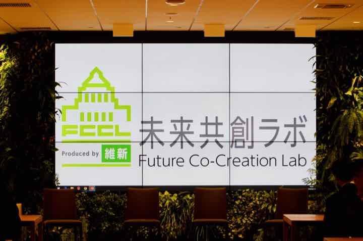 2019年3月19日(火)「未来共創ラボ」オンラインサロン 第1回オフラインミーティング実施のお知らせ