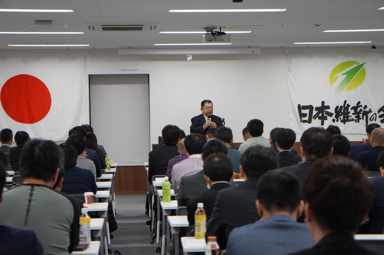 2019年11月24日(日)維新政治塾プレ講義開催