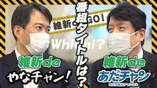2021年3月30日(火)維新deGO!動画公開のお知らせ