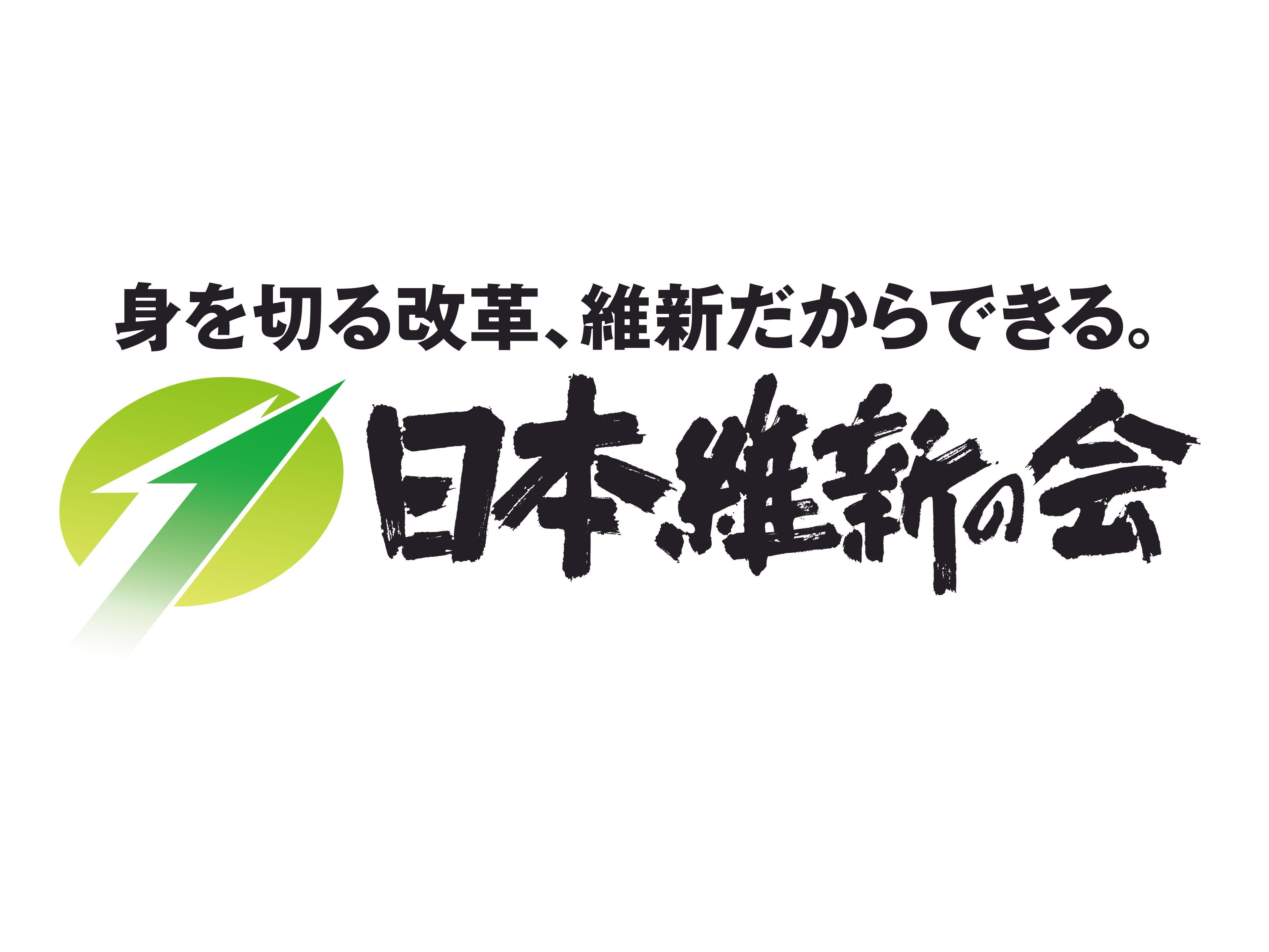 2021年5月17日(月) 日本維新の会「日本大改革プラン」 記者会見