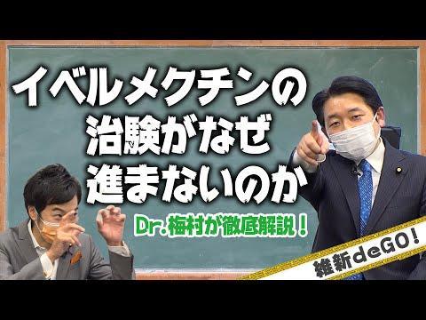 2021年6月8日(火)〜維新 de GO!〜 動画公開のお知らせ