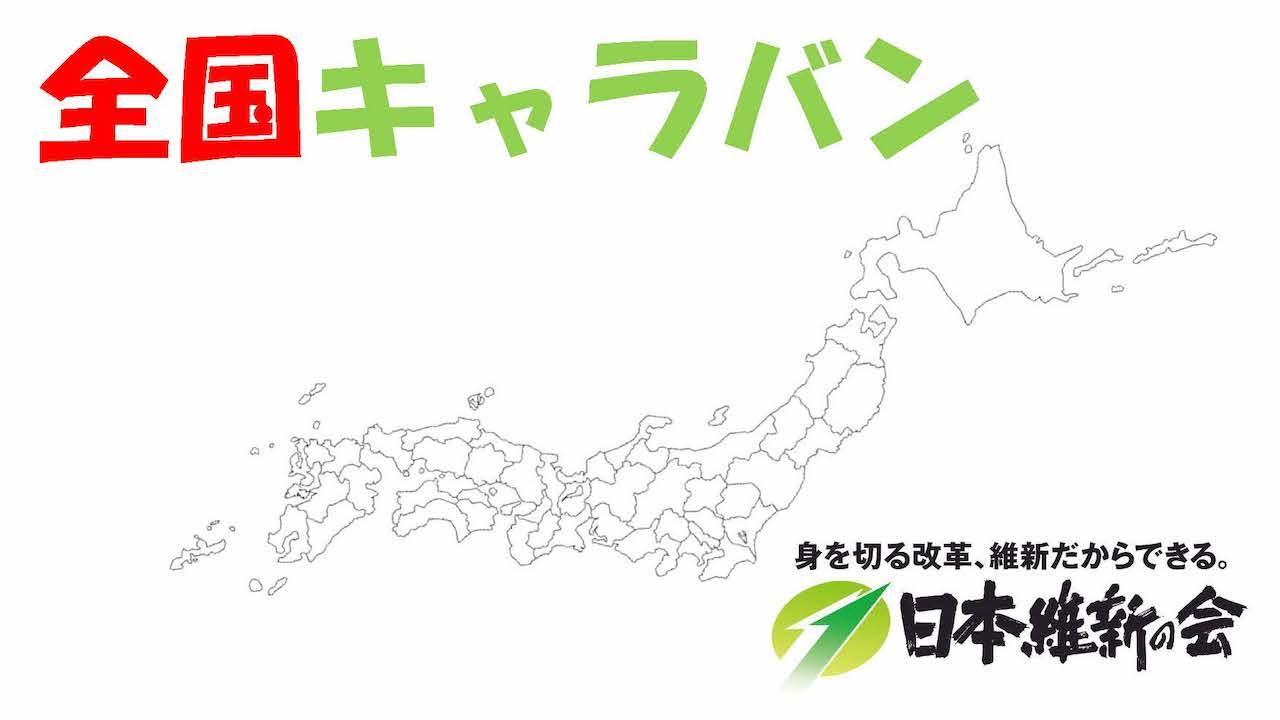 2021年7月30日(金)全国キャラバン佐賀県福岡県山口県訪問