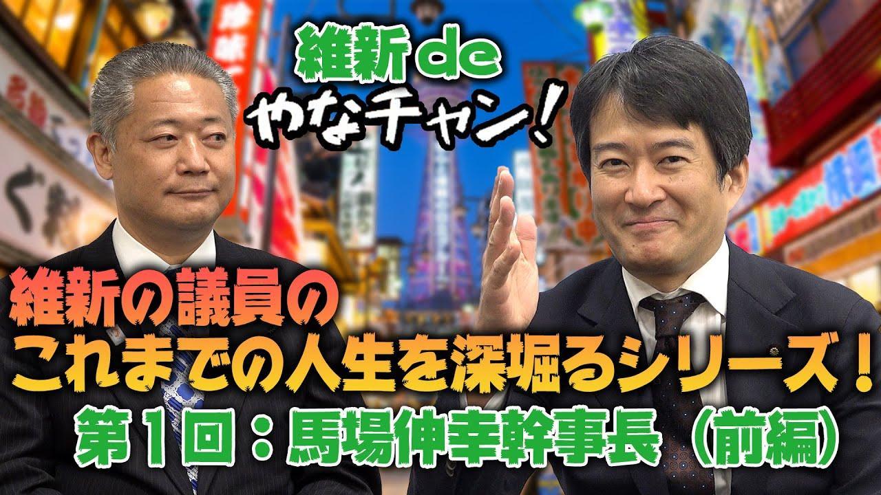 2021年7月18日(日)〜維新 de GO!〜 動画公開のお知らせ