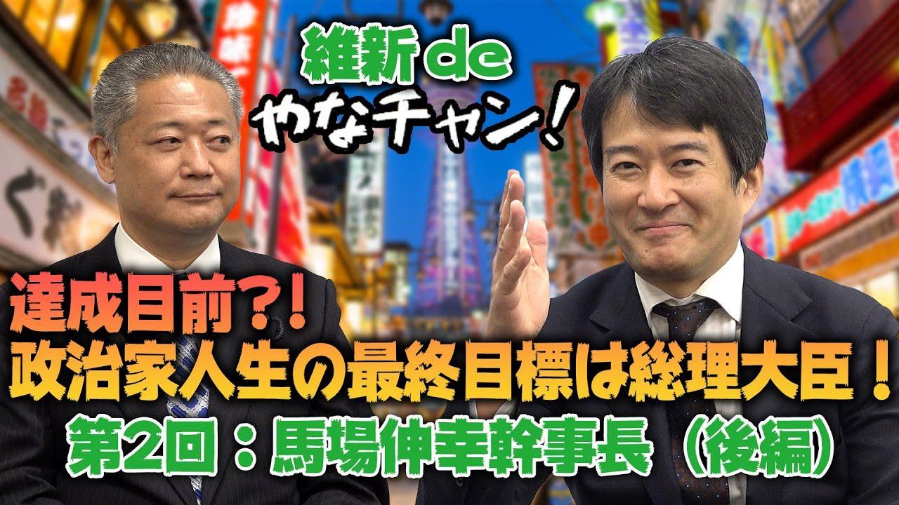 2021年8月4日(水)〜維新 de GO!〜 動画公開のお知らせ