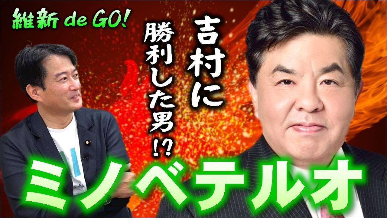 2021年9月28日(火)〜維新 de GO!〜 動画公開のお知らせ