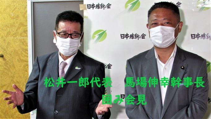 2021年9月28日(火) 松井一郎代表 馬場伸幸幹事長 常任役員会後囲み会見