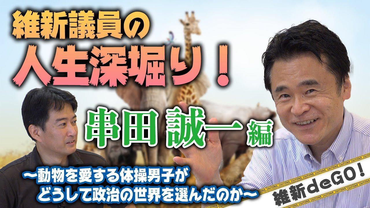 2021年9月23日(木)〜維新 de GO!〜 動画公開のお知らせ