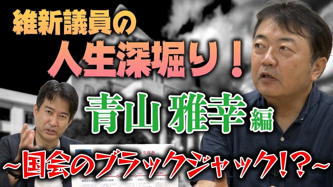 2021年10月5日(火)〜維新 de GO!〜 動画公開のお知らせ