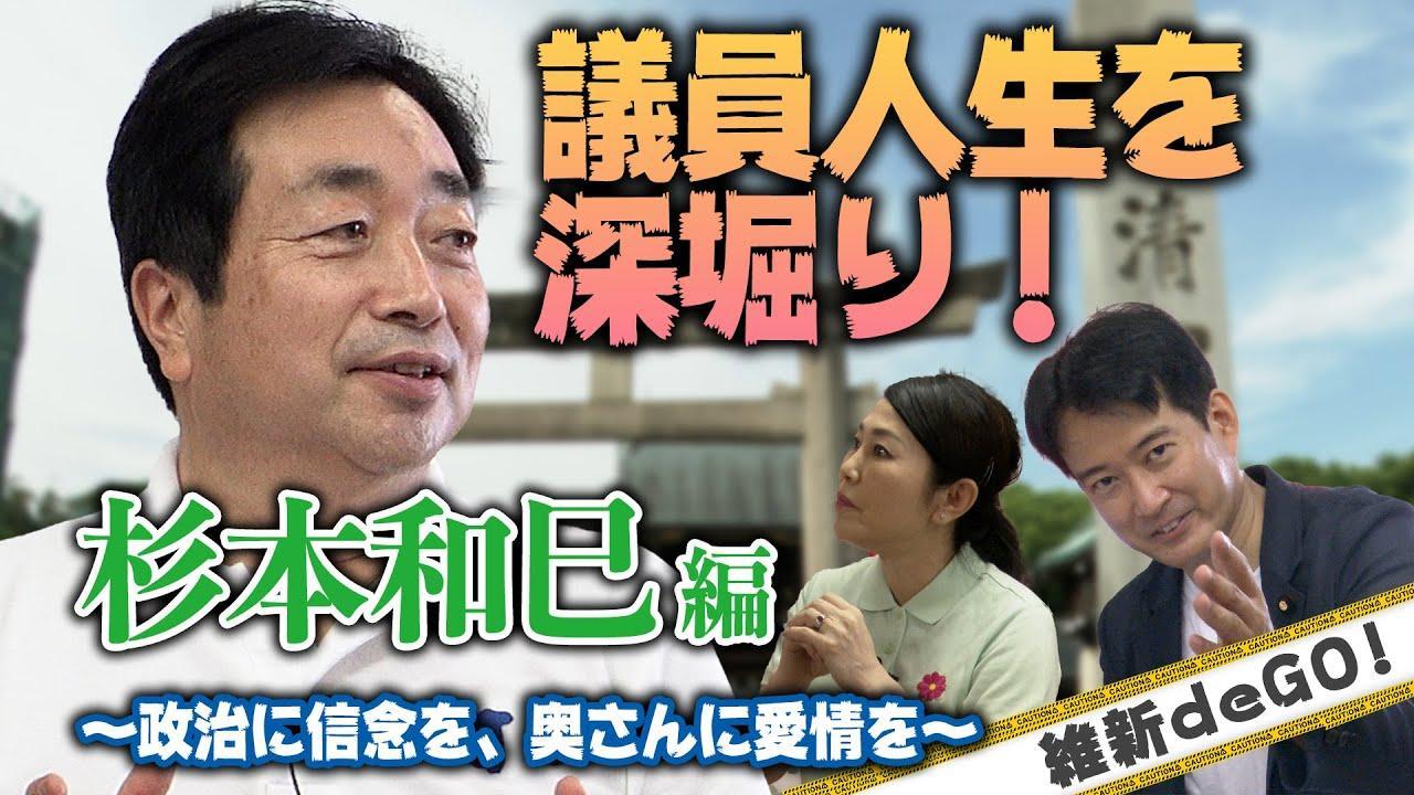 2021年10月8日(金)〜維新 de GO!〜 動画公開のお知らせ