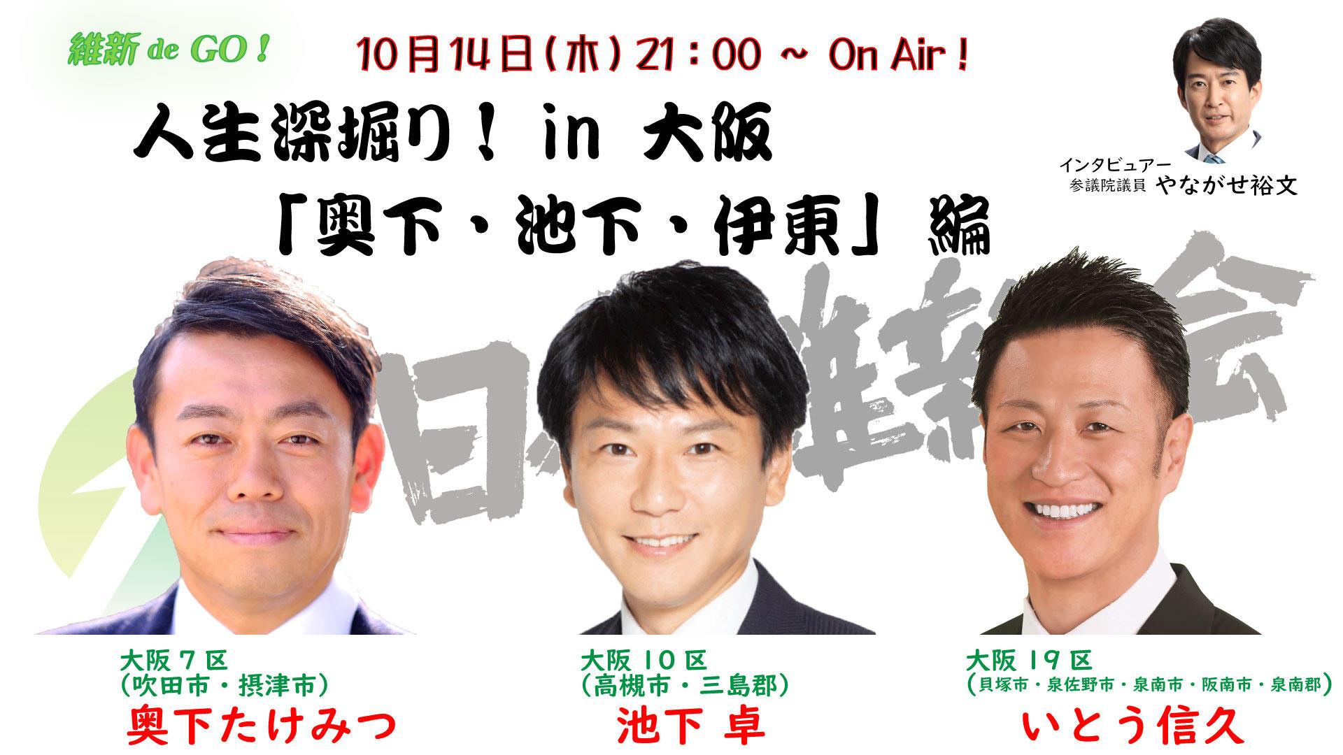 2021年10月14日(木)〜維新 de GO!〜 ライブ配信のお知らせ